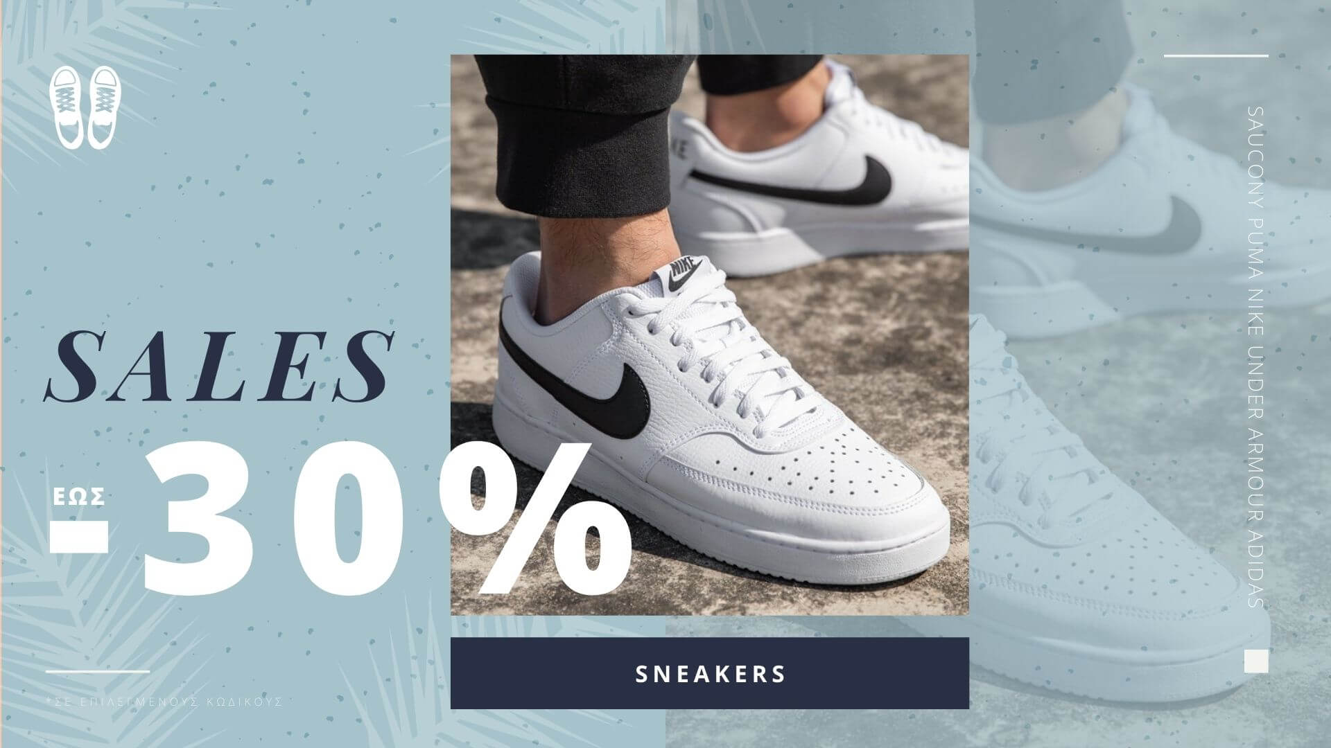summer sales sneakers up to -50%