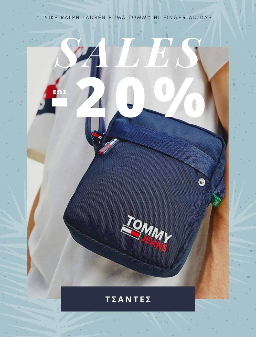 summer sales bags up to -20%