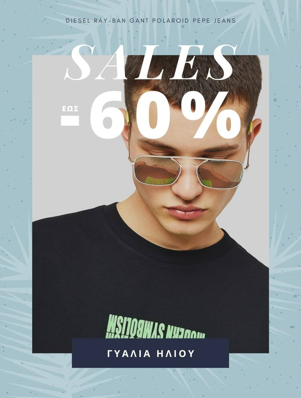 summer sales sunglasses up to -60%
